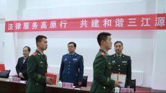 軍地法律專家為高原軍營提供法律服務