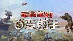 《軍事紀實》20210611 軍營里的百變射手
