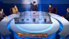"""江西瑞金""""二苏大""""旧址 为什么被认为是北京人民大会堂的前身?"""