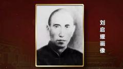 """共产党人腰缠13根金条 他是""""腰缠万贯的乞丐"""""""
