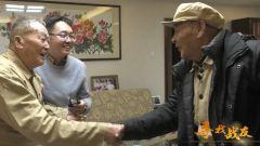 尋找戰友:時隔70多年 古文正、高萬功兩老人相遇