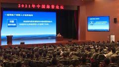 """""""中国海警论坛""""在海警学院举办"""