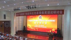 """国防大学举办""""中国共产党领导下的百年红色军事教育""""理论研讨会"""