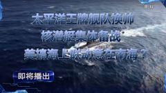 《軍事制高點》20210613 太平洋王牌艦隊換帥 核潛艇集體備戰 美搞海上聯動意在南海?