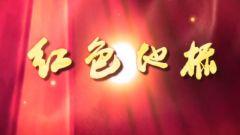 《講武堂》20210613 紅色地標 第三集
