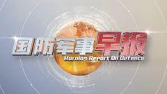 《國防軍事早報》20210615