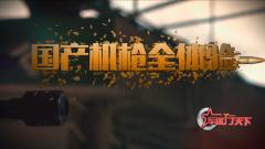 《軍迷行天下》20210616 國產機槍全體驗