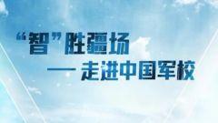 """《軍事科技》20210615 """"智""""勝疆場——走進中國軍校 陸軍工程大學"""