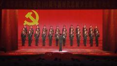 武警部队举办庆祝建党100周年专场歌会