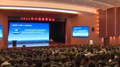 """浙江宁波:""""中国海警论坛""""在海警学院举办"""