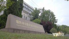 走進陸軍工程大學爆炸沖擊防災減災國家重點實驗室