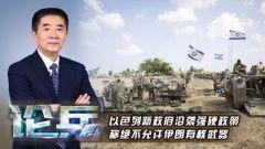 論兵·以色列新政府上臺 中東局勢會有變化嗎?