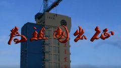 中國航天人原創歌曲《為祖國出征》MV 來了