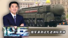 論兵·俄軍演測試先進洲際導彈 美俄軍事博弈將如何發展?