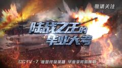 《誰是終極英雄》20210620  陸戰之王的畢業大考 第三集