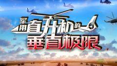 《軍事紀實》20210615《軍用直升機的垂直極限》