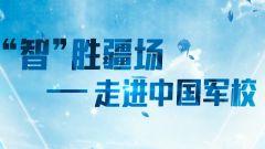 """《軍事科技》20210622《""""智""""勝疆場 走進中國軍?!? title="""