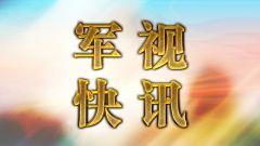 軍合辦組織駐華國防武官參觀中國共產黨歷史展覽