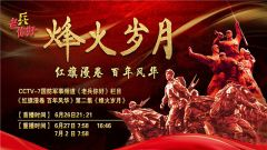 預告:《老兵你好》本期播出《紅旗漫卷 百年風華——烽火歲月》