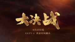 重大革命歷史題材電視劇《大決戰》6月25日開播