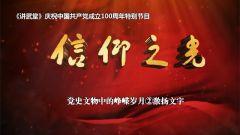 預告:《講武堂》播出慶祝中國共產黨成立100周年特別節目《信仰之光——黨史文物中的崢嶸歲月②激揚文字》