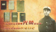 6本《軍中日記》記錄著一位老紅軍眼里的中國革命史