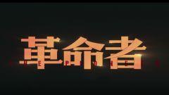 """七一電影《革命者》曝""""我是誰""""劇情預告 緊張刺激類型片劇情帶來主旋律影片新突破"""