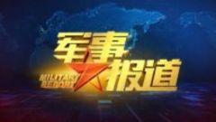 《軍事報道》20210625