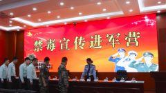 國際禁毒日:部隊官兵開展禁毒宣傳進軍營活動