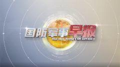 《國防軍事早報》20210627