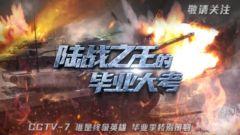 《誰是終極英雄》20210627  陸戰之王的畢業大考 第四集