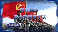 《軍事制高點》20210627 百年輝煌 革命理想高于天