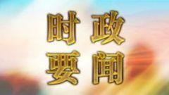 慶祝中國共產黨成立100周年大會第二次綜合演練圓滿結束