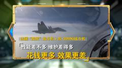 """曹衛東:印度同時部署""""陣風""""戰機和蘇-30MKI戰機 """"1+1<2"""""""