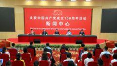 慶祝中國共產黨成立100周年活動新聞中心舉辦首場新聞發布會