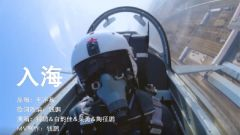 空軍跨代飛行學員自制MV《入?!?,奔赴新戰場