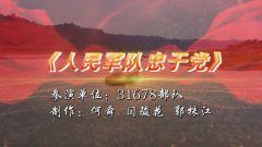 MV《人民軍隊忠于黨》
