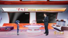 【穿越百年】第五集:秋收暴動