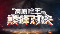 """《軍事紀實》20210629《""""高原槍王""""巔峰對決》"""