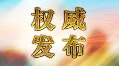 中共中央印發《中國共產黨黨徽黨旗條例》