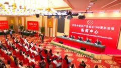 慶祝中國共產黨成立100周年活動新聞中心舉辦第二場新聞發布會