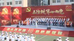 千名军队医务人员唱响红色经典歌曲