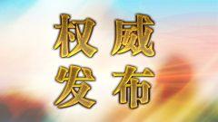 中央军委办公厅印发新修订的《军队疗养工作暂行规定》