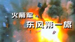 【领航强军影像志】火箭军东风第一旅:长剑在握 撑起大国脊梁