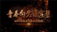 青春向党旗宣誓——2021年北京市征兵宣传片