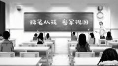 水墨征兵宣传片《参军报国 不负韶华》