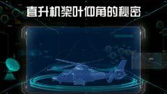 直升机仰角的秘密:铁翼飞旋,看直升机如何飞上天?