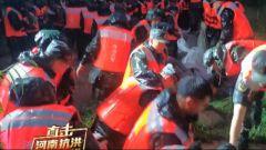 武警河南总队机动支队闻讯出征 为群众撤离争取宝贵时间