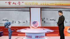 【穿越百年】第二十七集:挺进中原