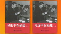 《习近平在福建》出版发行
